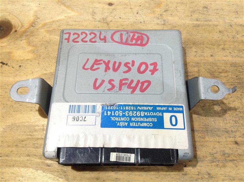 Блок управления подвеской Lexus Ls460 USF40 1UR 2007 72224, 89293-50141, 162811-10321 (б/у)