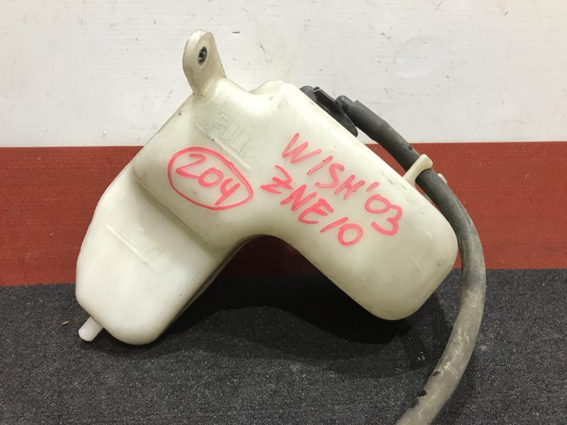 Расширительный бачок Toyota Wish ZNE10 1ZZ 2003 (б/у)