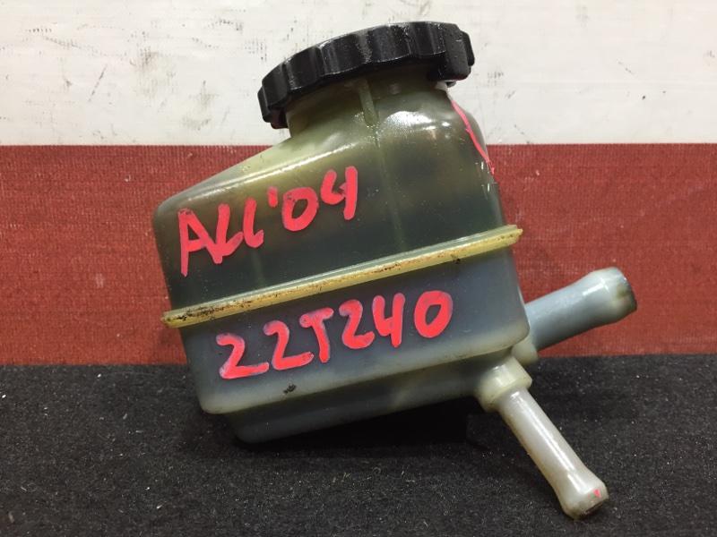 Бачок гидроусилителя руля Toyota Allion ZZT240 1ZZ 2004 (б/у)