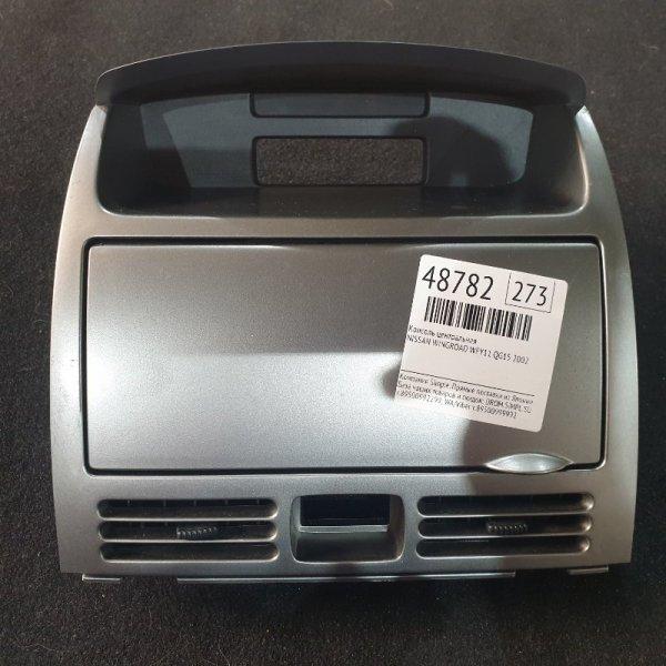 Бардачок Nissan Wingroad WFY11 QG15 2002 Есть потертости. Офис. (б/у)