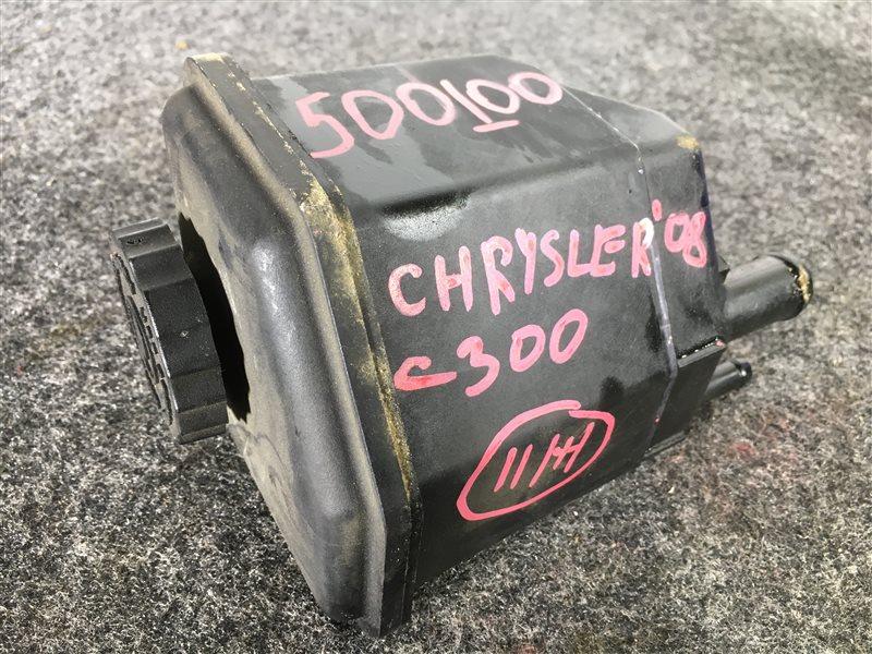 Бачок гидроусилителя руля Chrysler 300C 5H164043 59K112410413 2008 500100 (б/у)