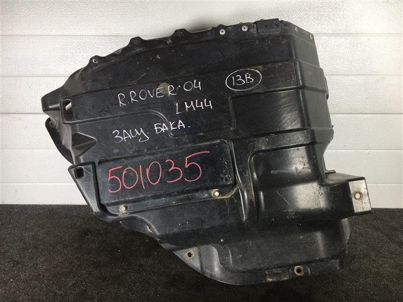 Защита днища кузова Land Rover Range Rover L322 448S 2004 501035 Защита топливного бака. (б/у)