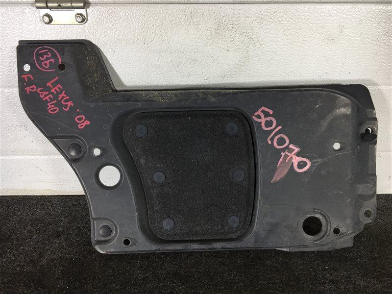 Защита днища кузова Lexus Ls460 USF40 1UR 2008 правая 501070 (б/у)