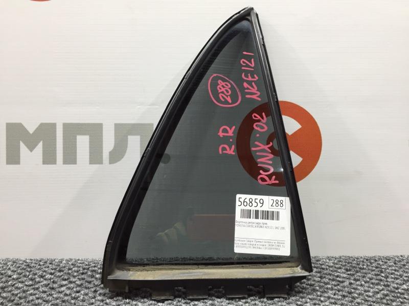 Форточка двери Toyota Corolla Runx NZE121 1NZ 2002 задняя правая Заводская тонировка (б/у)