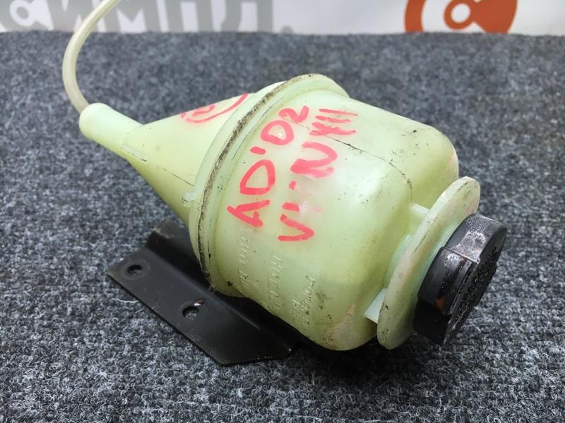 Бачок гидроусилителя руля Nissan Ad VHNY11 QG18 2002 (б/у)