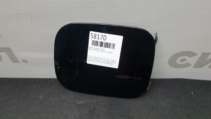 Лючок топливного бака Toyota Mark X GRX121 4GR 2005 (б/у)
