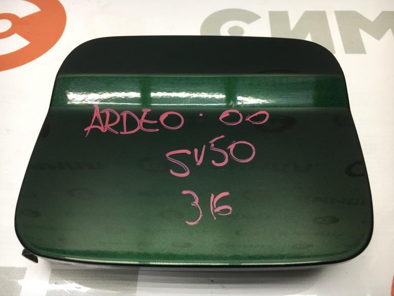 Лючок топливного бака Toyota Vista Ardeo SV50 3S-FSE 2000 (б/у)