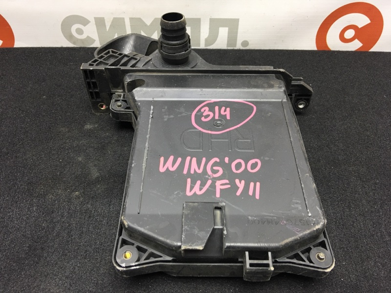 Резонатор воздушного фильтра Nissan Wingroad WFY11 QG15 2000 (б/у)