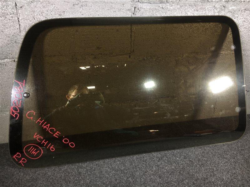 Стекло собачника Toyota Grand Hiace VCH16 5VZ 2000 заднее правое 502061 (б/у)