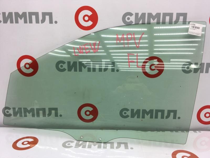 Стекло боковое Mazda Mpv LWEW L3 переднее левое (б/у)
