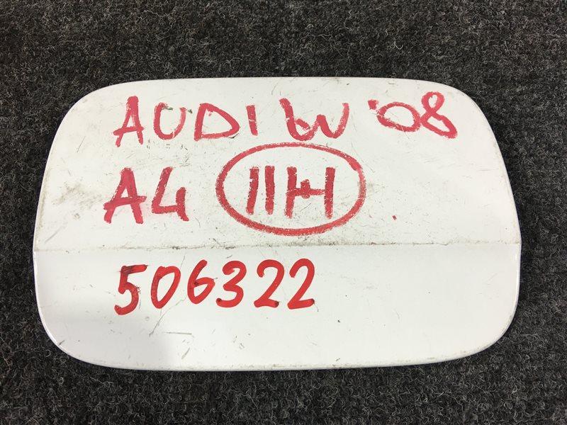 Лючок топливного бака Audi A4 B8 CDH 2008 506322 (б/у)