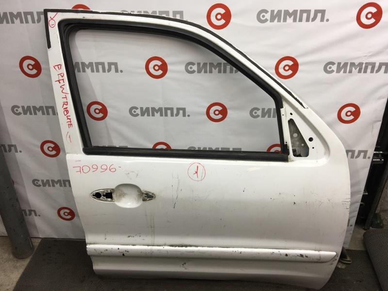 Дверь боковая Mazda Tribute EPEW 2002 передняя правая 70996 (+28.04.20) Мятая нижняя кромка. 22В Цена  (б/у)