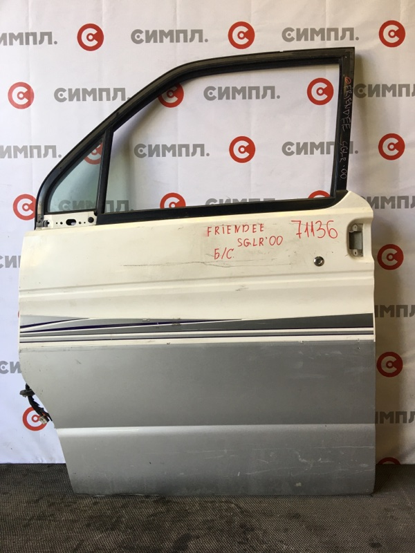 Дверь боковая Mazda Bongo Friendee SG5W 2000 передняя левая 71136 (+29.04.20) Снято стекло, ручка. 30В (б/у)