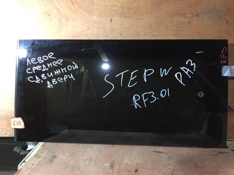 Стекло боковое Honda Stepwgn RF3 K20A 2001 левое Среднее, сдвижной двери. (б/у)