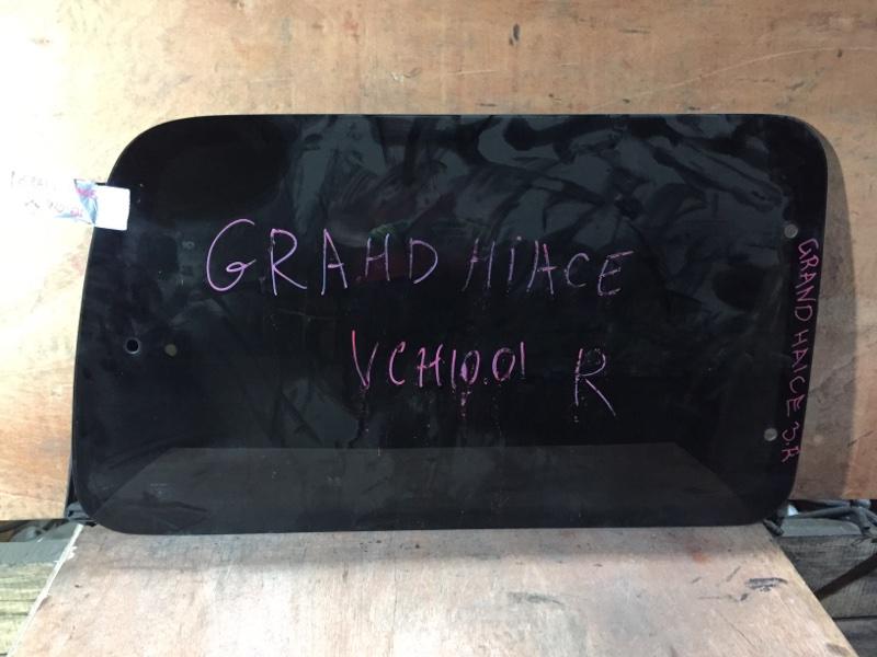 Стекло боковое Toyota Grand Hiace VCH10 5VZ 2001 заднее правое (б/у)