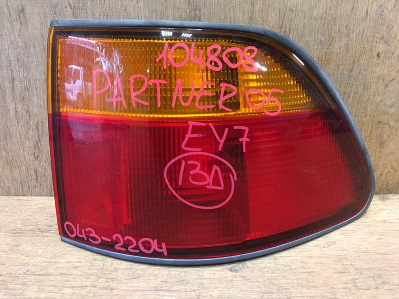 Задний фонарь Honda Partner EY7 D15B 2005 задний правый 043-2204, RR2204, 104808 (б/у)