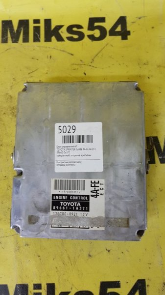 Блок управления efi Toyota Sprinter Carib AE111 4A-FE