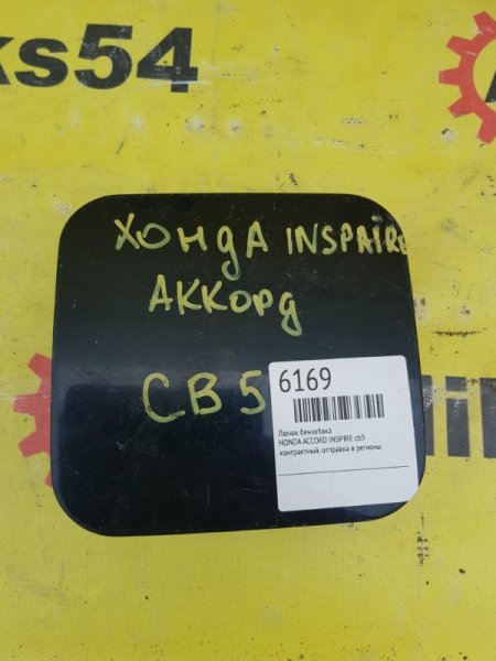 Лючок бензобака Honda Accord Inspire CB5