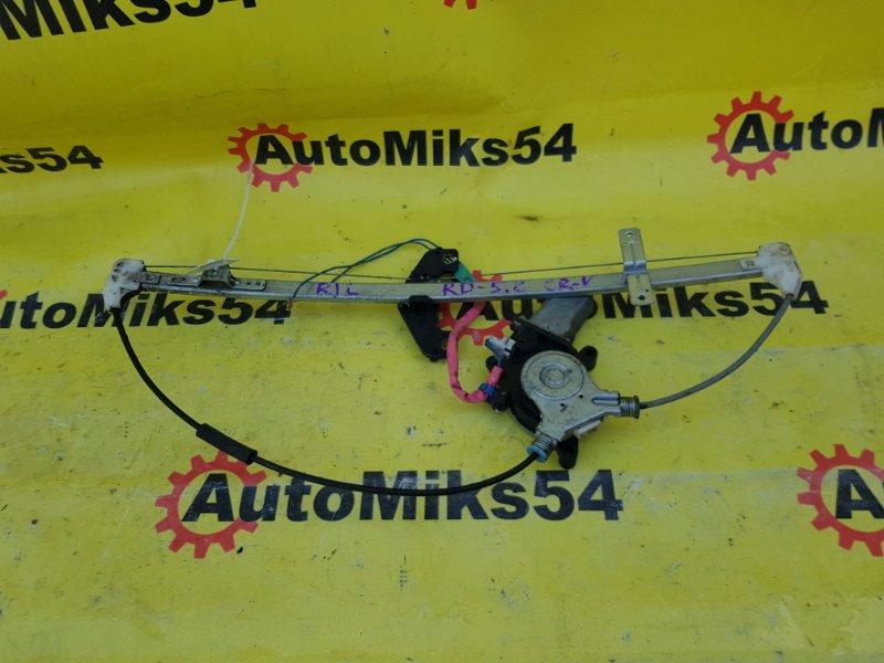 Стеклоподъемник Honda Cr-V RD7 задний левый