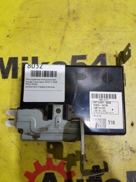 Блок управления электропитанием Hyundai Grand Starex H1 D4CB 2009