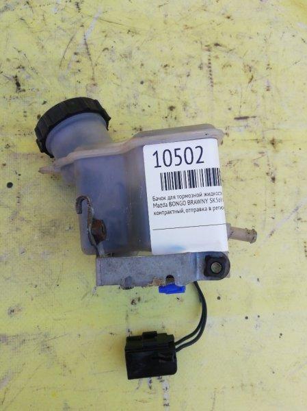 Бачок для тормозной жидкости Mazda Bongo Brawny SK56V WL 2001