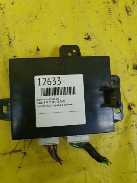 Блок управления abs Mazda Rx8 SE3P 13B 2003