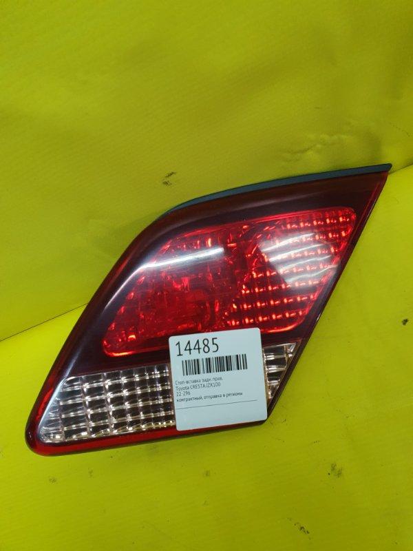 Стоп-вставка Toyota Cresta JZX100 задняя правая