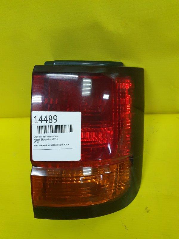 Стоп-сигнал Nissan Elgrand ALWE50 задний правый