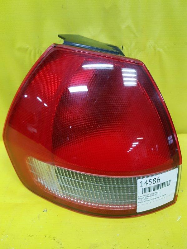 Стоп-сигнал Nissan Wingroad WFY11 задний левый