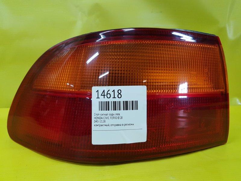 Стоп-сигнал Honda Civic Ferio EG8 задний левый