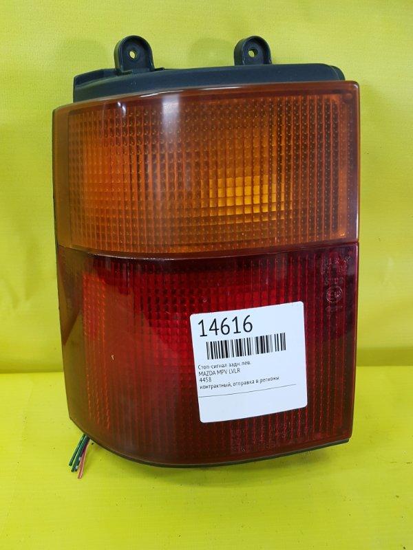 Стоп-сигнал Mazda Mpv LVLR задний левый