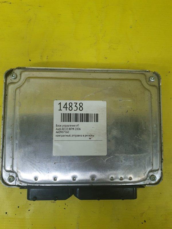 Блок управления efi Audi A8 D3 BFM 2006