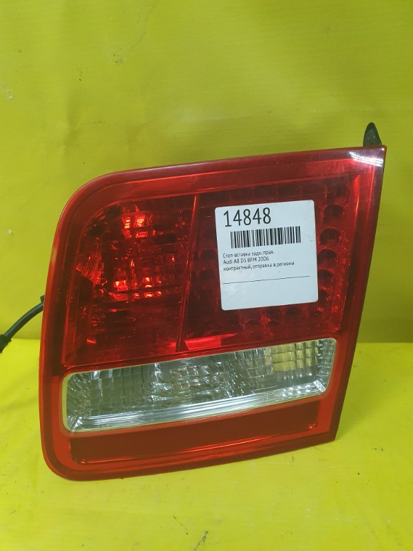 Стоп-вставка Audi A8 D3 BFM 2006 задняя правая