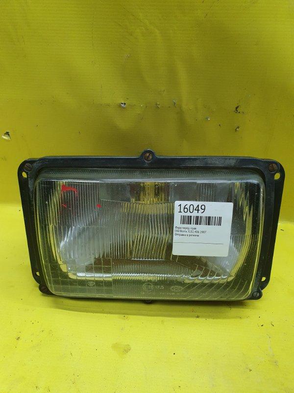 Фара Газ Волга 3102 406 2007 передняя правая