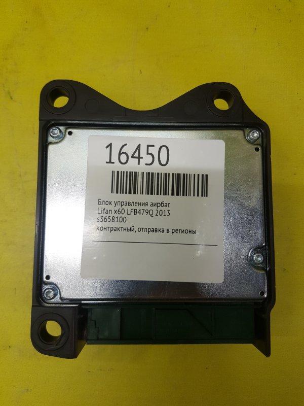 Блок управления аирбаг Lifan X60 LFB479Q 2013