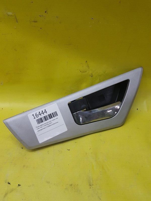 Ручка двери внутренняя Lifan X60 LFB479Q 2013 передняя левая