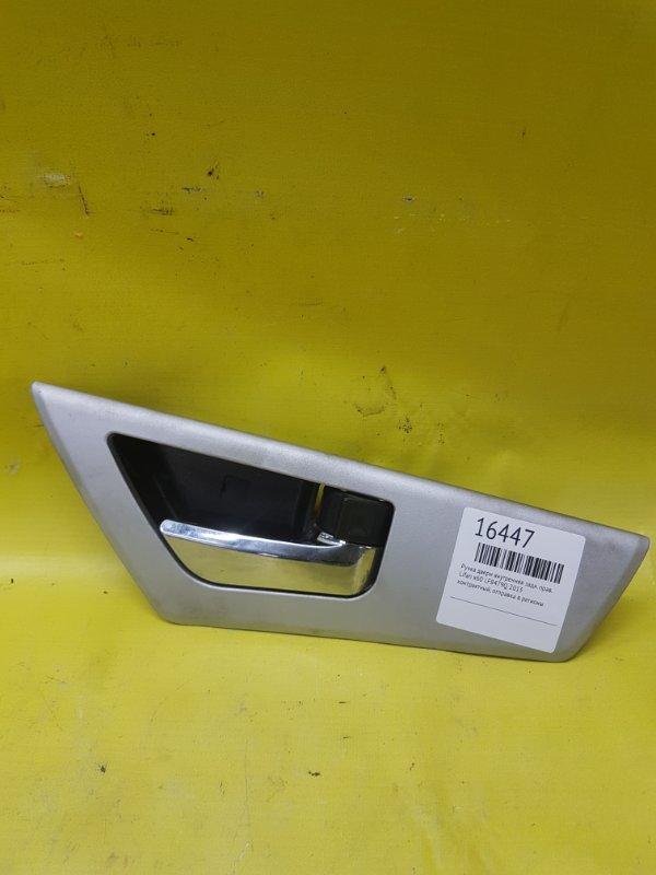 Ручка двери внутренняя Lifan X60 LFB479Q 2013 задняя правая