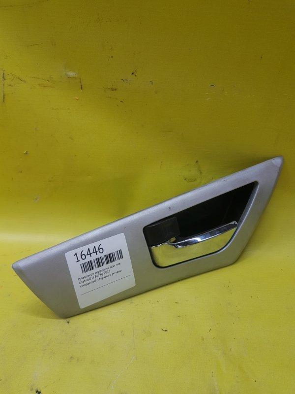 Ручка двери внутренняя Lifan X60 LFB479Q 2013 задняя левая