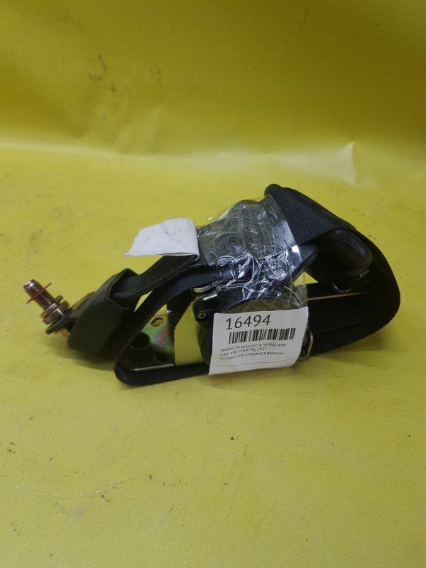 Ремень безопасности Lifan X60 LFB479Q 2013 передний правый