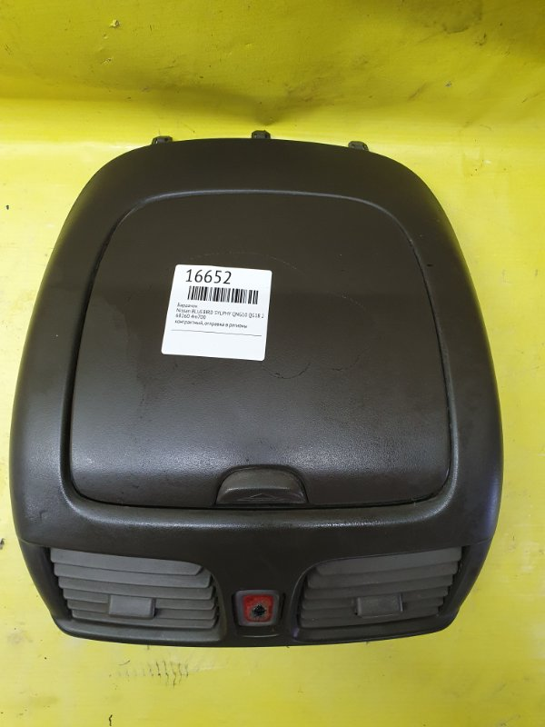 Бардачок Nissan Bluebird Sylphy QNG10 QG18 2001
