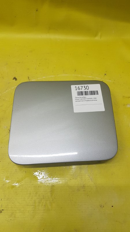Лючок бензобака Nissan Cube AZ10 CGA3(DE) 2000