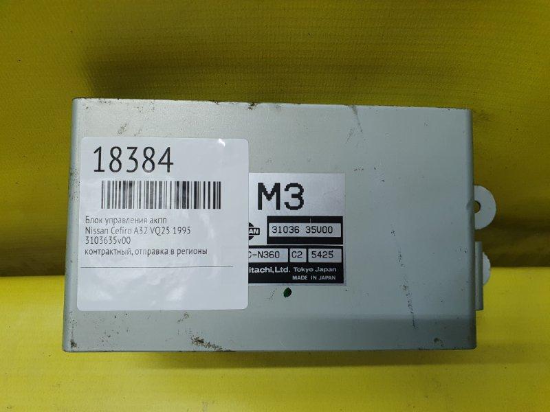 Блок управления акпп Nissan Cefiro A32 VQ25 1995