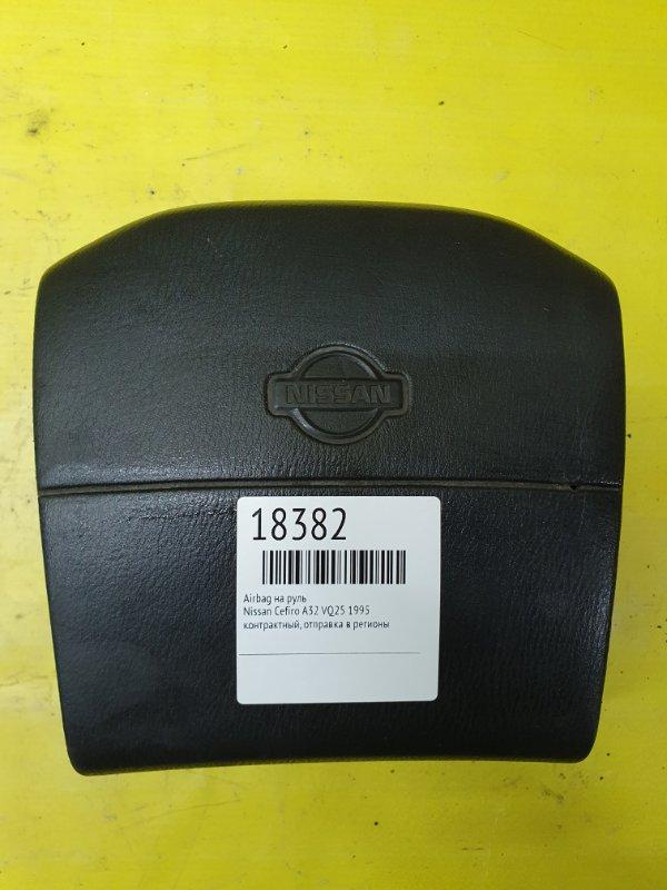Airbag на руль Nissan Cefiro A32 VQ25 1995