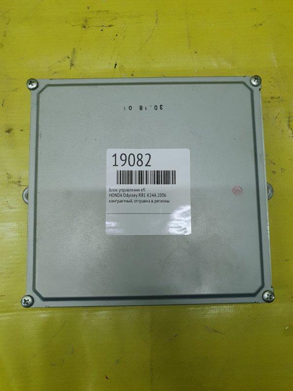 Блок управления efi Honda Odyssey RB1 K24A 2006