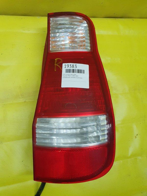 Стоп-сигнал Hyundai Matrix G4ED 2005 задний правый