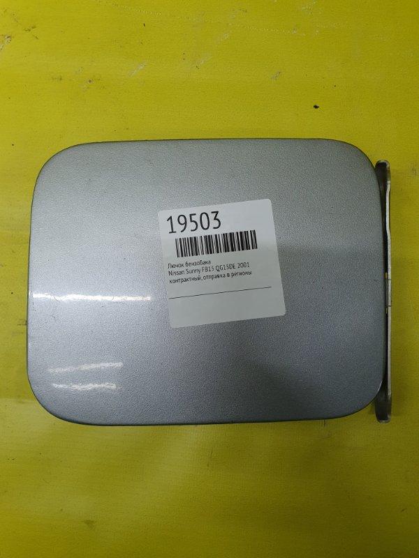 Лючок бензобака Nissan Sunny FB15 QG15DE 2001