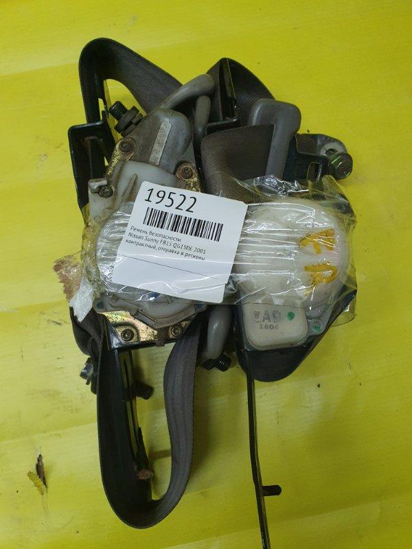 Ремень безопасности Nissan Sunny FB15 QG15DE 2001