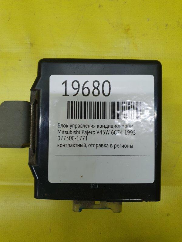Блок управления кондиционером Mitsubishi Pajero V45W 6G74 1995