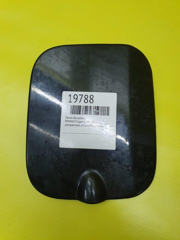 Лючок бензобака Renault Logan K7MF 2011