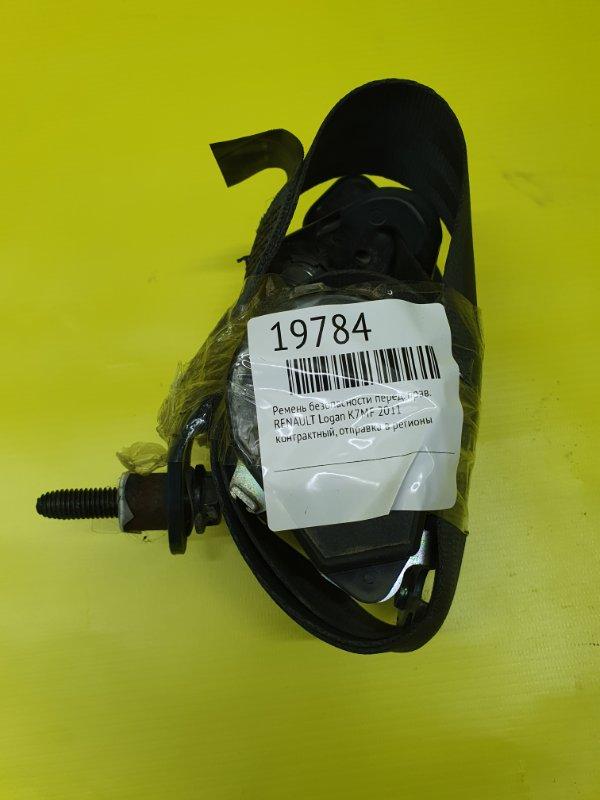 Ремень безопасности Renault Logan K7MF 2011 передний правый
